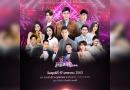 ชาวบ้านแพ้วเตรียมตัว  คอนเสิร์ตช่อง 3 สนุกบุกทั่วไทยพร้อมบุกแล้ว