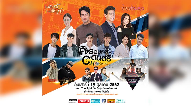 ครอบครัวดนตรี Channel 3 Concert ประจำเดือนตุลาคม